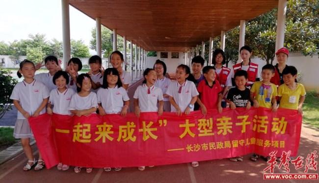 长沙市民政局留守儿童服务项目走进八曲河小学
