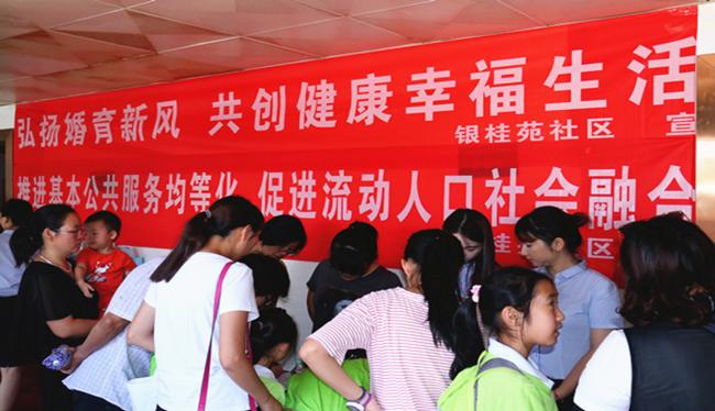 银桂苑社区 | 促进流动人口社会融合  共创健康幸福社区