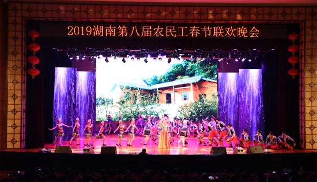 湖南第八届农民工春节联欢晚会圆满落幕