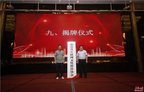 湖南省互联网文化旅游协会成立