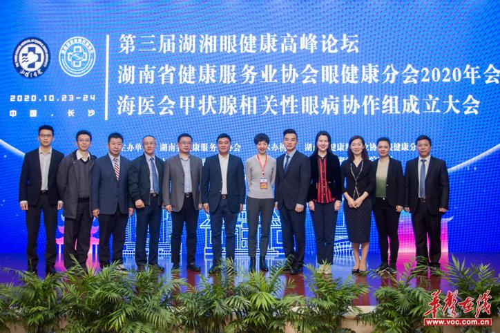 第三届湖湘眼健康高峰论坛在长举行