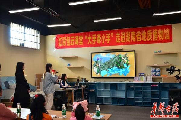 大手牽小手 地質災害防治宣傳科普課堂走進湖南省地質博物館
