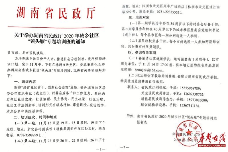 """湖南省民政厅举办2020城乡社区""""领头雁""""专题培训班第一期培训"""