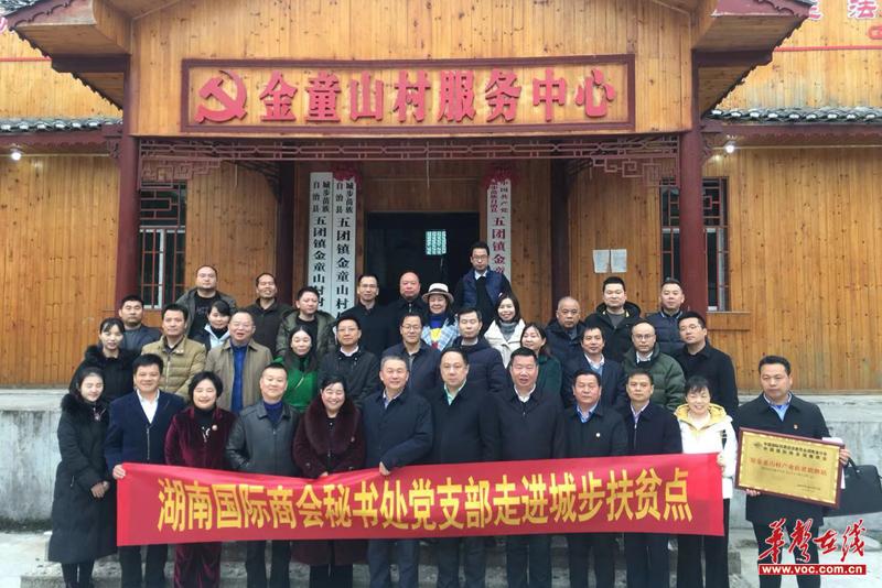 省贸易促进会调研组到城步五团镇调研乡村振兴工作
