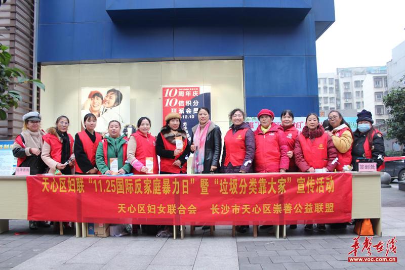 天心区妇联开展反对家庭暴力暨垃圾分类宣传活动