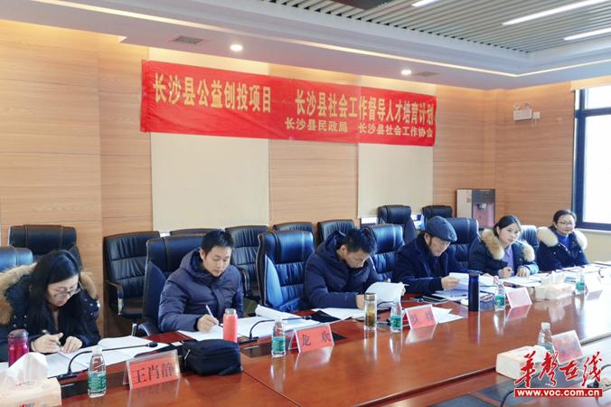 湖南首个县级社工督导人才培育项目在长沙县正式启动